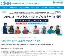 九州大学で実施「TOEFL iBTテストスキルアップセミナー」6/10