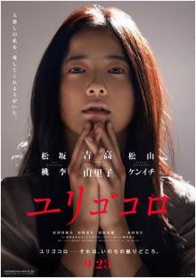 イメージ覆す吉高由里子の姿 5年ぶり主演映画『ユリゴコロ』特報解禁