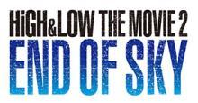 映画『HiGH&LOW THE MOVIE 2 / END OF SKY』、超進化の特報映像公開