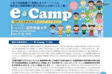 国際教養大教授が監修、小学生対象1泊2日の英語キャンプ