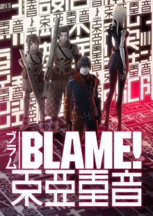 劇場アニメ「BLAME!」が特別調音による東亜重音を実施。公開に先駆けて上映イベントも!