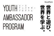 【夏休み2017】世界に興味を抱く10~15歳募集、無料海外研修も