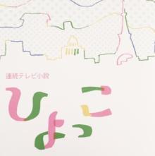 白石美帆 NHK朝ドラ「ひよっこ」でバー店主、役への思いつづる