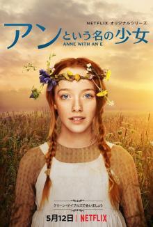 Netflixオリジナルドラマ『アンという名の少女』、5月12日(金)より配信スタート!