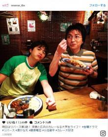 藤原竜也&小池徹平、カレーなる2ショットに反響「カレー食べたくなりました!」