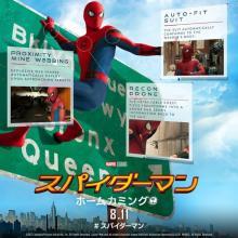 新スパイダーマン・スーツ、まだまだ隠されていた新機能を公開