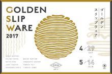 ゴールデンウイークはスリップウェア!「GSW」に今年は作り手9組の作品がSMLに集結