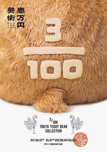 ベッキーさんをはじめ各界の著名人が限られた予算内で制作したテディベアを展示する「1万円アート」