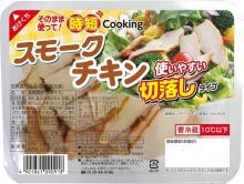 「時短cookingシリーズ」にそのまま使えるスモークチキンが新登場!