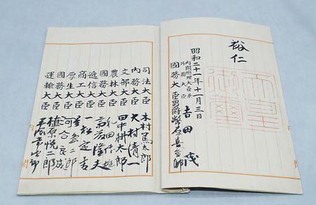 日本国憲法原本などを公開