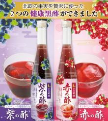 期間限定黒酢ドリンク!京の厳撰「紫の酢」と「赤の酢」