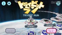 プログラミングを学ぶアクションゲーム「トライビットラン」無料配信