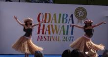 昨年60万人を動員!「お台場ハワイ・フェスティバル2017」初日の様子をリポート