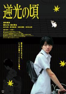 高杉真宙&葵わかな、京都で青春を謳歌!「逆光の頃」特報&ティザーポスター公開