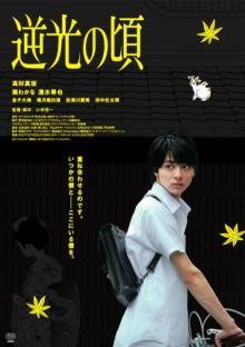 高杉真宙&葵わかなが初共演 映画『逆光の頃』特報解禁