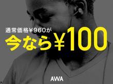 音楽配信サービスAWAが5月8日まで「今なら¥100キャンペーン」を実施中