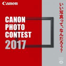 アマチュア写真家を対象にした「第51回 キヤノンフォトコンテスト」が作品募集を開始