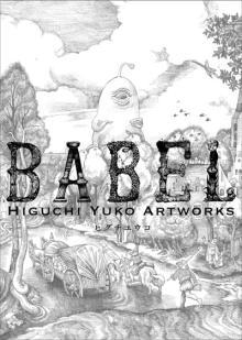 圧倒的な画力で魅了するヒグチユウコの幻想世界「BABEL Higuchi Yuko Artworks」