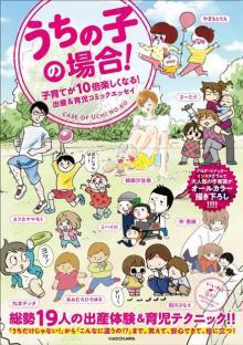 アメブロの人気ブロガーも多数参加 総勢19名による出産&育児コミックエッセイが発売
