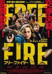 映画「フリー・ファイヤー」90分間撃ちっ放しの撃たれっ放しを観に行け