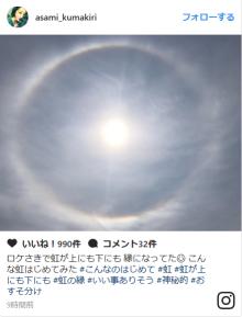 熊切あさ美が「ハロ現象」と見られる珍しい虹の写真を公開