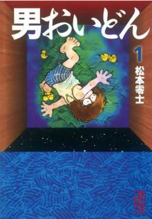 「フランケンシュタインの恋」2話。キノコ大不評、斎藤工と綾野剛の父子愛がヤバい