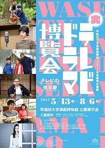 早大演劇博物館で『大テレビドラマ博覧会』 『山田太一展』も同時開催