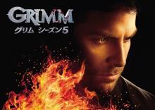 『グリム』シーズン5上陸決定! ヴェッセン界に亀裂か…対抗する謎の秘密組織とは