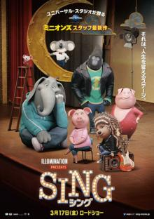 『SING/シング』観客動員400万人突破! 興収も50億円突破目前