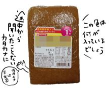 見たことはあるんだけど…この菓子パンの名前、言えますか?