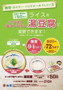 松屋、ライスを「湯豆腐」に変更できるサービスを全国展開!糖質&カロリーオフ、食欲のない日にも