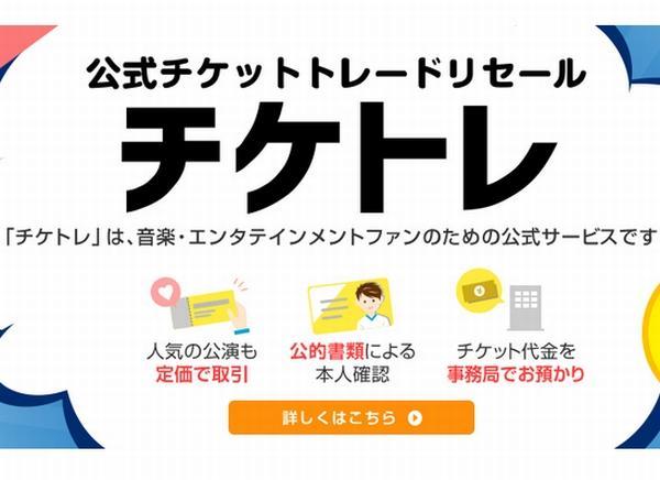 ライブのチケット転売対策「チケトレ」発足!音楽4団体による定額取引限定サイト