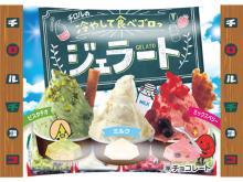 冷やして食べゴロっ!夏にぴったりのチロルチョコ