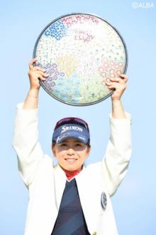 背中痛に負けず、吉田弓美子が2季ぶりの優勝!松森姉妹が3位タイ