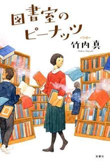 【今週はこれを読め! エンタメ編】新米司書が本にまつわる謎を解く!〜竹内真『図書館のピーナッツ』