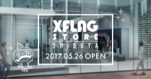 「XFLAG STORE SHIBUYA」を2017年5月26日に東京・渋谷にオープン