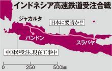 高速鉄道 中国製に不信感でインドネシア政府は日本に秋波