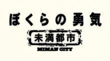 KinKi Kids主演「ぼくらの勇気~未満都市」が20年ぶりにSPドラマで復活!