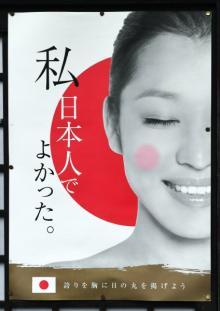 「日本人でよかった」モデルは中国人騒動 神社本庁の見解