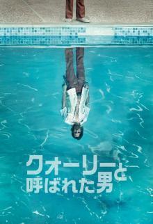 HBOが贈るクライムバイオレンス『クォーリーと呼ばれた男』、5月15日(月)独占日本初放送!