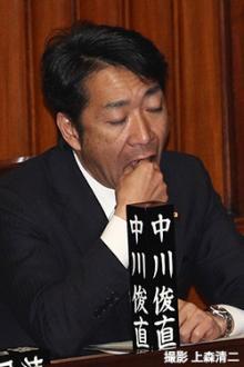 重婚ストーカー「中川俊直」に使途不明の政治資金 年間700万円が懐から消える