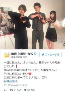 『銀魂』万事屋メンバーで例のポーズ披露! 菅田将暉のメガネ姿にキュン死続出