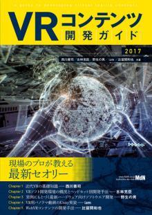 現場のプロが教える最新セオリー「VRコンテンツ開発ガイド 2017」