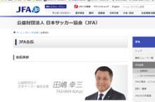 旭日旗事件で露呈 JFA「田嶋会長」はハリボテ