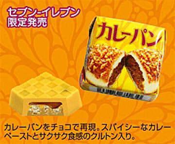 カレーパン味のチョコ爆誕!「チロルチョコ カレーパン」セブン限定で登場中