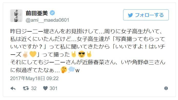 ジーニー堤 前田亜美に謝罪、ディズニーでのシャッター事件告白