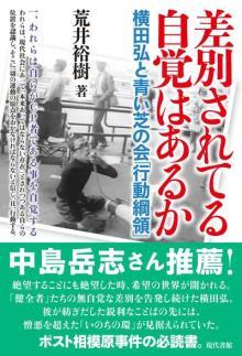 「愛と正義を否定する」伝説の人横田弘の思想