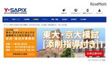 【大学受験】Y-SAPIX、添削指導付き「東大・京大模試」6/25