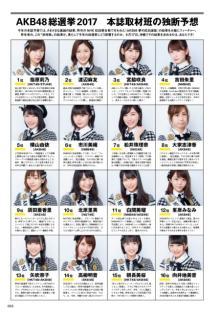 1位は絶対女王、「紅白選抜」も大躍進…『AKB48総選挙ガイド』順位予想が判明