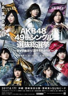 指原莉乃、渡辺麻友はラスト!「第9回AKB48総選挙」放送決定